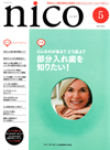 【nico/2015年5月号】を見る