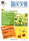 【臨床栄養/2015年6月号】を見る