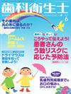 【歯科衛生士/2015年6月号】を見る