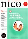【nico/2015年6月号】を見る