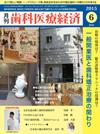 【歯科医療経済/2015年6月号】を見る