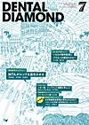 【デンタルダイヤモンド/2015年7月号】を見る