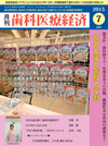 【歯科医療経済/2015年7月号】を見る