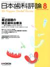 【日本歯科評論/2015年8月号】を見る