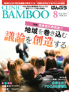 【CLINIC BAMBOO/2015年8月号】を見る