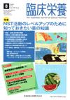 【臨床栄養/2015年8月号】を見る