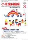 【小児歯科臨床/2015年8月号】を見る