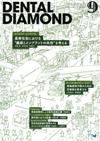【デンタルダイヤモンド/2015年9月号】を見る