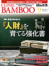 【CLINIC BAMBOO/2015年9月号】を見る