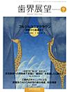 【歯界展望/2015年9月号】を見る