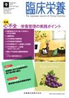 【臨床栄養/2015年9月号】を見る