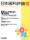 【日本歯科評論/2015年10月号】を見る