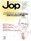 【矯正臨床ジャーナル/2015年10月号】を見る