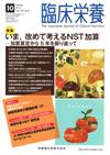 【臨床栄養/2015年10月号】を見る