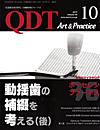 【QDT/2015年10月号】を見る