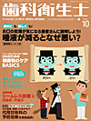 【歯科衛生士/2015年10月号】を見る