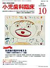 【小児歯科臨床/2015年10月号】を見る