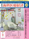 【歯科医療経済/2015年10月号】を見る