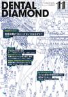 【デンタルダイヤモンド/2015年11月号】を見る