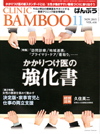 【CLINIC BAMBOO/2015年11月号】を見る