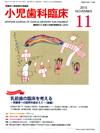 【小児歯科臨床/2015年11月号】を見る