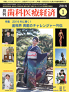 【歯科医療経済/2016年1月号】を見る