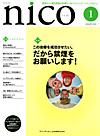【nico/2016年1月号】を見る