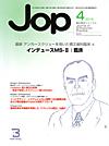 【矯正臨床ジャーナル/2016年4月号】を見る