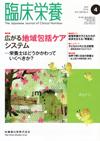 【臨床栄養/2016年4月号】を見る