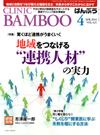 【CLINIC BAMBOO/2016年4月号】を見る