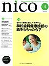 【nico/2016年4月号】を見る