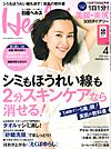 【日経ヘルス/2016年4月号】を見る