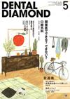 【デンタルダイヤモンド/2016年5月号】を見る