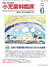 【小児歯科臨床/2016年6月号】を見る