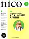 【nico/2016年7月号】を見る