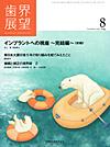 【 歯界展望/2016年8月号 】を見る