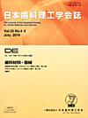 【DE/198号(日本歯科理工学会誌/Vol.35 No.4-5)】を見る