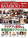 【CLINIC BAMBOO/2016年9月号】を見る