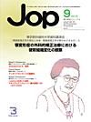 【矯正臨床ジャーナル/2016年9月号】を見る