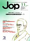 【矯正臨床ジャーナル/2016年11月号】を見る