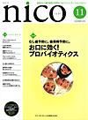 【nico/2016年11月号】を見る