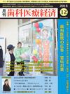 【歯科医療経済/2016年12月号】を見る