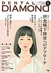 【デンタルダイヤモンド/2017年1月号】を見る