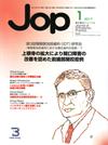 【矯正臨床ジャーナル/2017年1月号】を見る