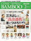 【CLINIC BAMBOO/2017年2月号】を見る