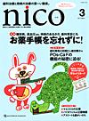 【nico/2017年3月号】を見る