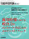 【日本歯科評論/2017年4月号】を見る