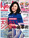 【日経ヘルス/2017年5月号】を見る