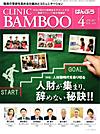【CLINIC BAMBOO/2017年4月号】を見る