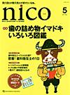 【nico/2017年5月号】を見る